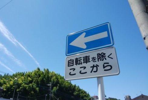 数ある道路標識の種類を一覧でご紹介!