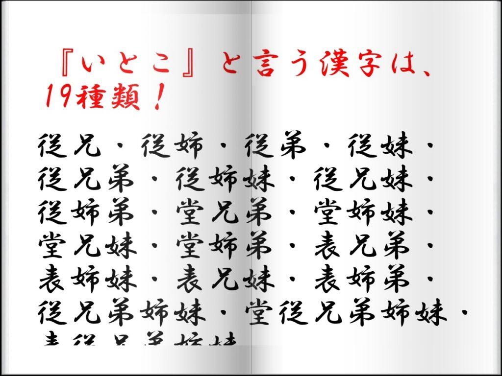 itoko_kanji19